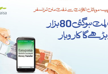 Easy-Paisa-Mobile-Account