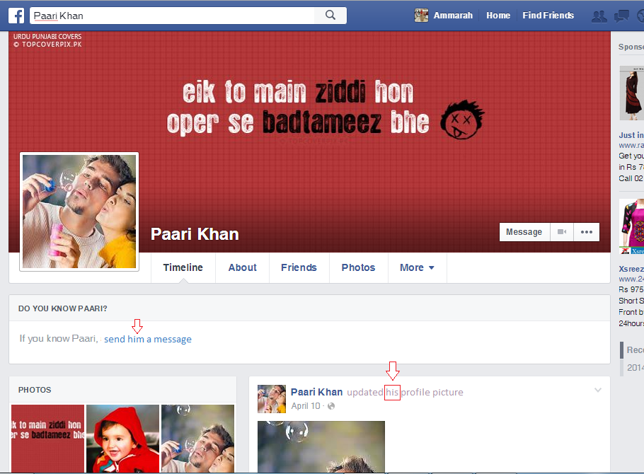 Fake Facebook Account holders Must get Careful Now - Highway pk